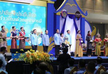 """<span>#เดย์ไทม์นิวส์ออนไลน์  พลเอกประยุทธ์ จันทร์โอชา นายกรัฐมนตรี ประธานในพิธีเปิดงาน """"ศิลปาชีพ ประทีปไทย OTOP ก้าวไกล ด้วยพระบารมี ปี พ.ศ.2563""""</span>"""