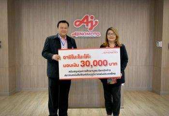 <span>#เดย์ไทม์นิวส์ออนไลน์  บริษัท อายิโนะโมะโต๊ะ (ประเทศไทย) จำกัด สนับสนุนทุนการศึกษา บุตร-ธิดา นักข่าว</span>
