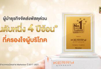 """<span>#เดย์ไทม์นิวส์ออนไลน์  """"เคอรี่"""" ผงาดรับรางวัล No.1 Brand Thailand 4 ปีซ้อน ตอกย้ำความเหนือระดับทุกด้าน ชนะทุกภาคทั่วไทย ชูจุดแข็ง """"ถูกและดี""""</span>"""